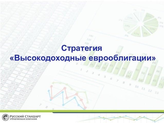Стратегия «Высокодоходные еврооблигации»