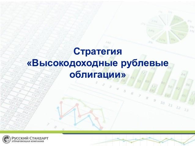 Стратегия «Высокодоходные рублевые облигации»