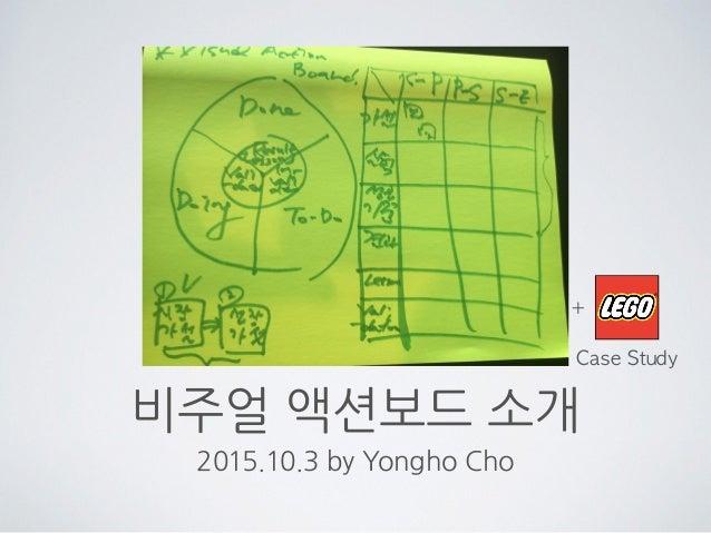 비주얼 액션보드 소개 2015.10.3 by Yongho Cho CaseStudy +