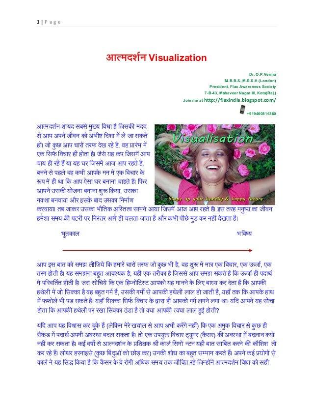 1 | P a g e आत्मदशर्Visualization Dr. O.P.Verma M.B.B.S.,M.R.S.H.(London) President, Flax Awareness Society 7-B-43, Mahave...