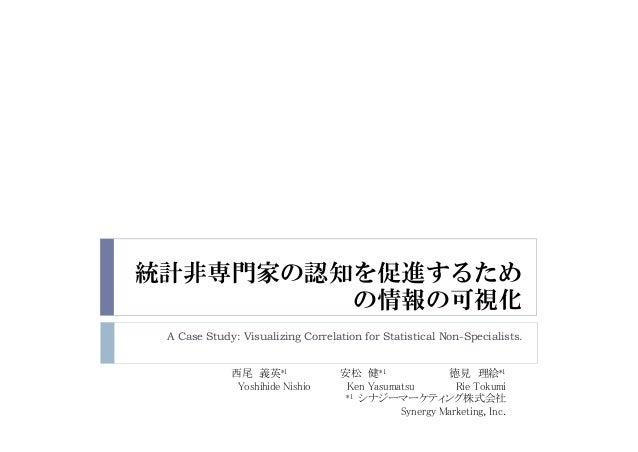 A Case Study: Visualizing Correlation for Statistical Non-Specialists.*1 *1 *1Yoshihide Nishio Ken Yasumatsu Rie Tokumi*1S...
