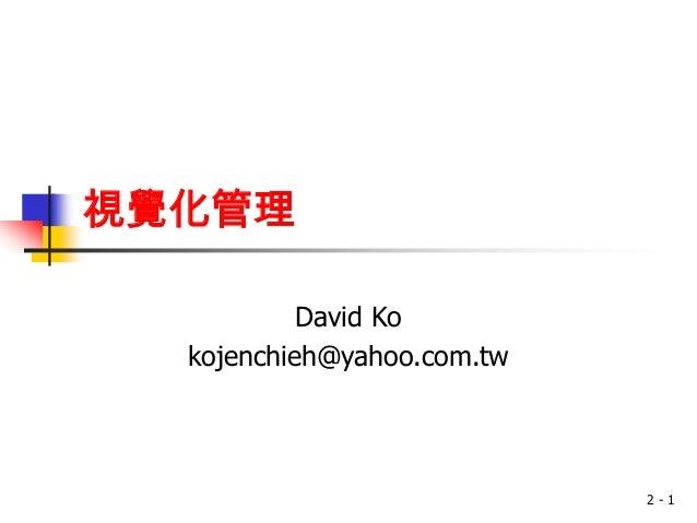 視覺化管理 David Ko kojenchieh@yahoo.com.tw  2-1