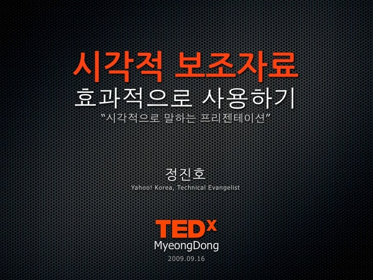 """!""""#$% &'()  """"*+#$% ,(- ./0123""""         Yahoo! Korea, Technical Evangelist                MyeongDong                2009.09..."""
