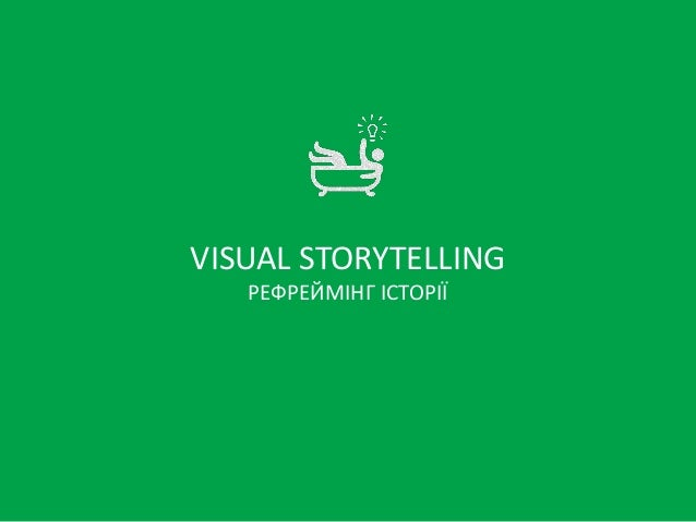 VISUAL STORYTELLING РЕФРЕЙМІНГ ІСТОРІЇ