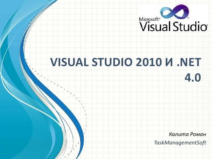 VISUAL STUDIO 2010 И .NET 4.0<br />Калита Роман<br />TaskManagementSoft<br />
