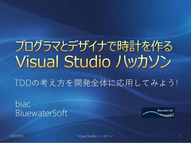 TDDの考え方を開発全体に応用してみよう!   biac   BluewaterSoft2013/1/19          Visual Studio ハッカソン   1