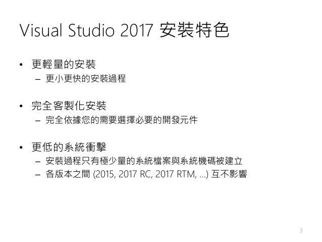 Visual Studio 2017 新功能探索 (Study4.TW) Slide 3