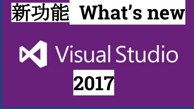 2017 新功能 What's new