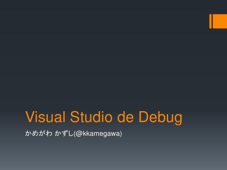 Visual Studio de Debugかめがわ かずし(@kkamegawa)