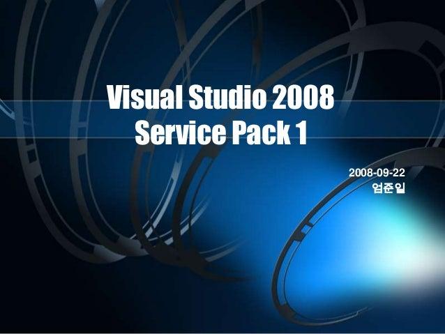 Visual Studio 2008 Service Pack 1 2008-09-22 엄준일