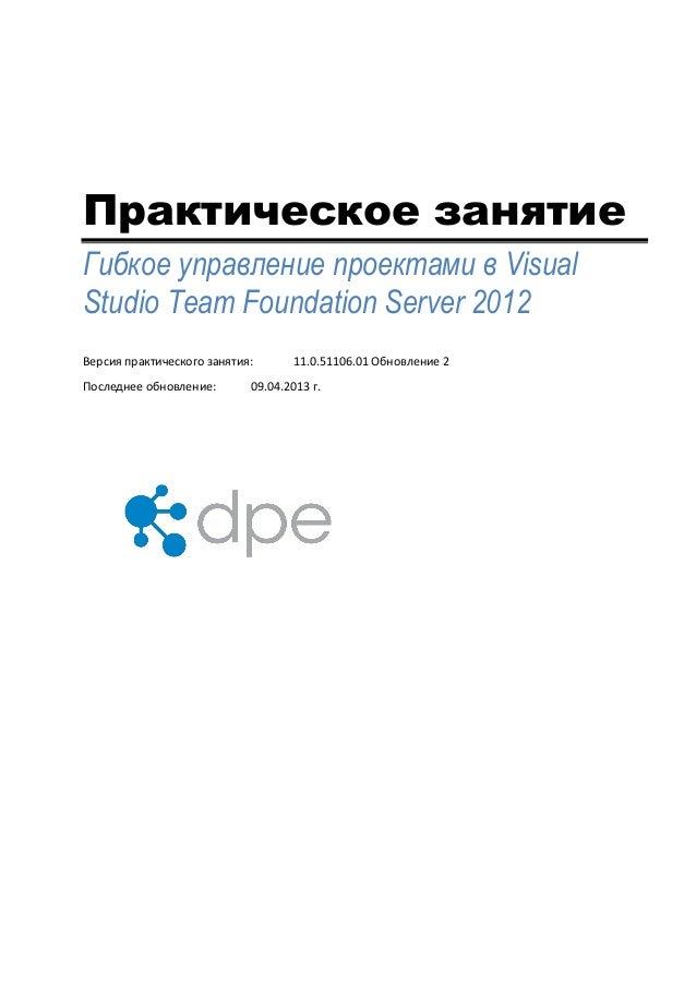 Практическое занятиеГибкое управление проектами в VisualStudio Team Foundation Server 2012Версия практического занятия: 11...