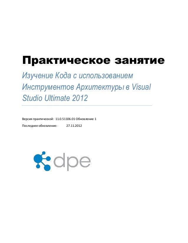 Практическое занятиеИзучение Кода с использованиемИнструментов Архитектуры в VisualStudio Ultimate 2012Версия практической...
