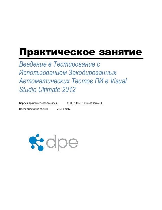 Практическое занятиеВведение в Тестирование сИспользованием ЗакодированныхАвтоматических Тестов ПИ в VisualStudio Ultimate...