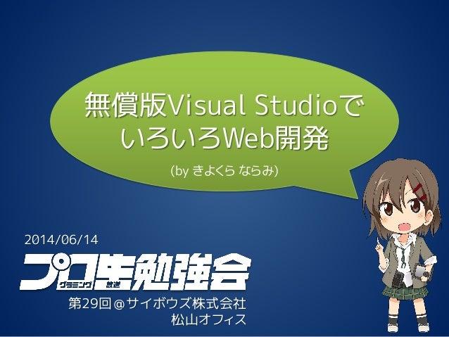 無償版Visual Studioで いろいろWeb開発 第29回@サイボウズ株式会社 松山オフィス 2014/06/14 (by きよくら ならみ)