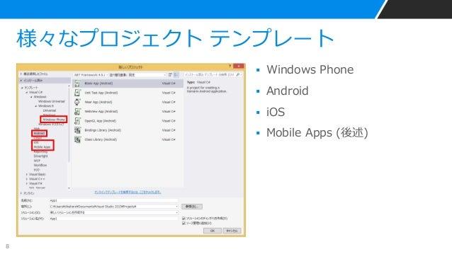 Visual Studio + xamarin で始めるモバイル アプリ開発