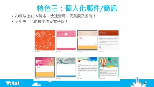 特色三:個人化郵件/簡訊 • 70款以上eDM範本,快速套用,既美觀又省時! • 不用美工也能做出漂亮電子報!