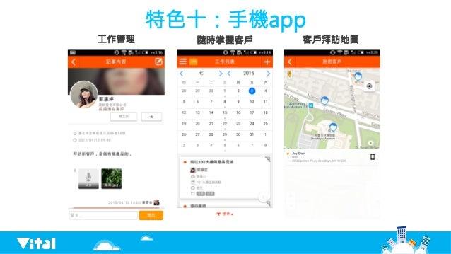 特色十:手機app 工作管理  客戶拜訪地圖 隨時掌握客戶