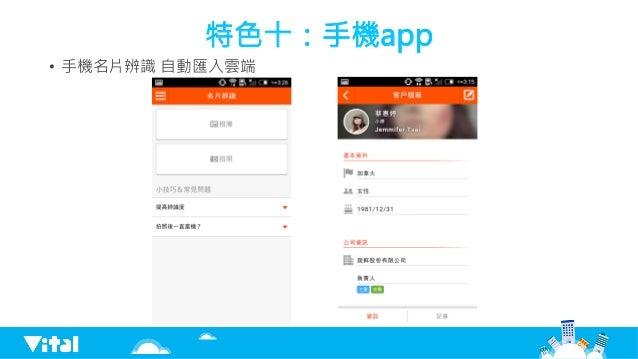 特色十:手機app • 手機名片辨識 自動匯入雲端