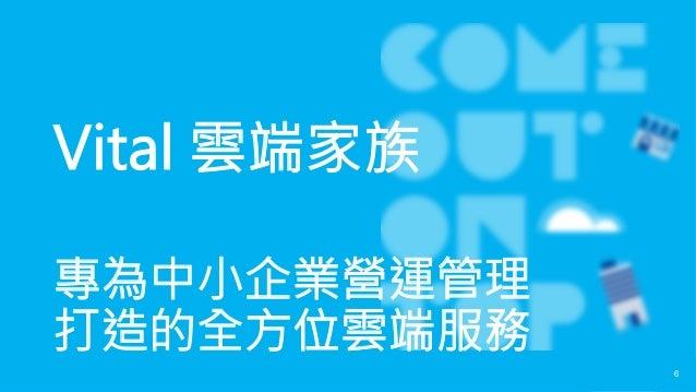 Vital 雲端家族  專為中小企業營運管理 打造的全方位雲端服務 6
