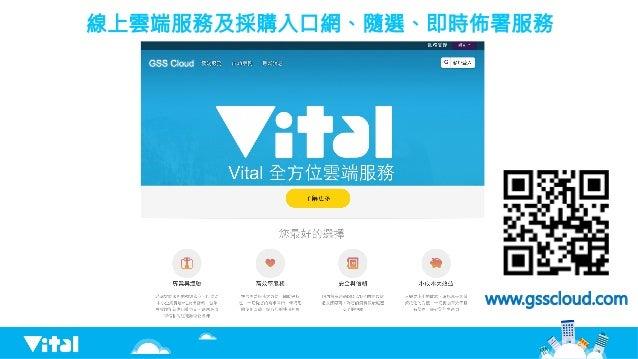 線上雲端服務及採購入口網、隨選、即時佈署服務 www.gsscloud.com
