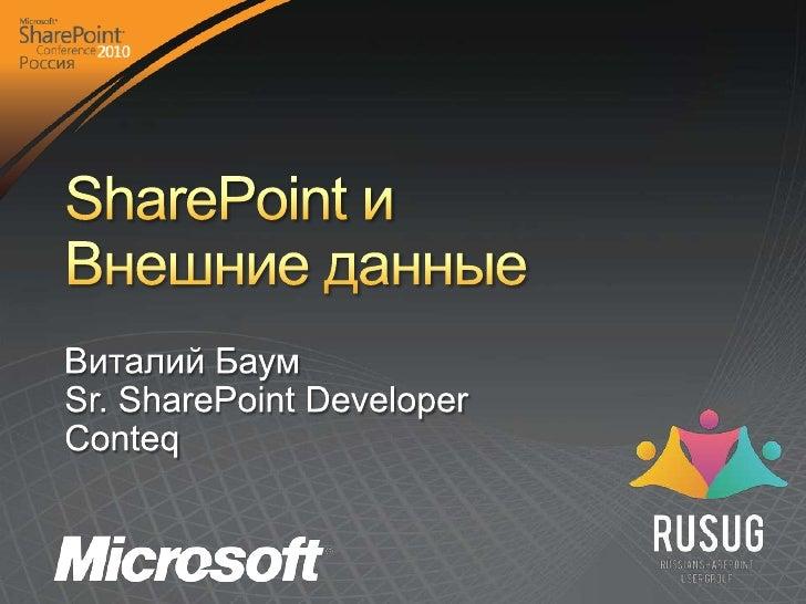SharePoint и Внешние данные<br />Виталий Баум<br />Sr. SharePoint Developer<br />Conteq<br />