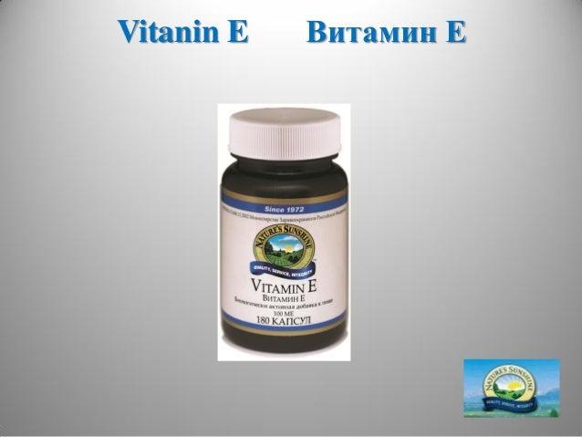 Vitanin E Витамин Е