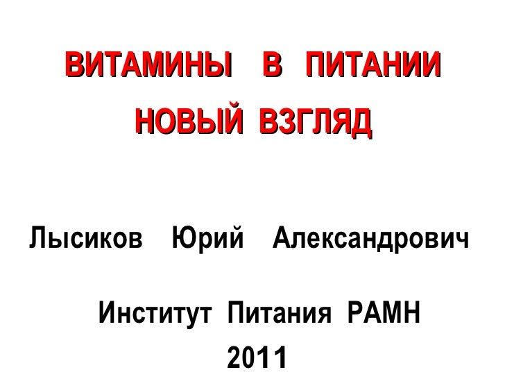 ВИТАМИНЫ  В  ПИТАНИИ НОВЫЙ  ВЗГЛЯД Лысиков  Юрий  Александрович    Институт  Питания  РАМН 20 11
