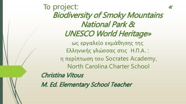 Το project: « Biodiversity of Smoky Mountains National Park & UNESCO World Heritage» ως εργαλείο εκμάθησης της Ελληνικής γ...