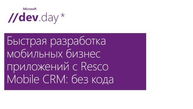 Кто: Антон Витязь,  консультант SharePoint  / CRM  Что: построение мобильных  бизнес приложений  ! быстро с минимумом усил...