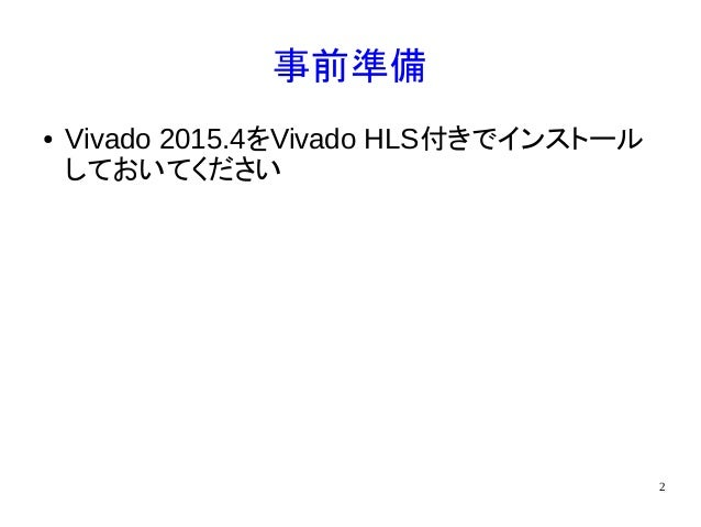 Vivado hls勉強会1(基礎編) Slide 2