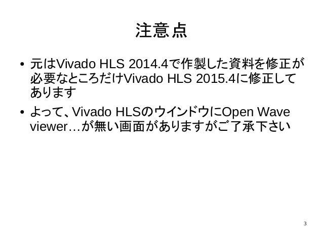 Vivado hls勉強会1(基礎編) Slide 3
