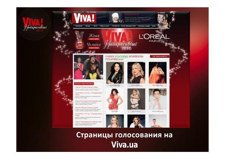 Страницы голосования на        Viva.ua