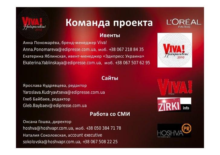 Команда проекта                                     ИвентыАнна Пономарёва, бренд-менеджер Viva!Anna.Ponomareva@edipresse.c...