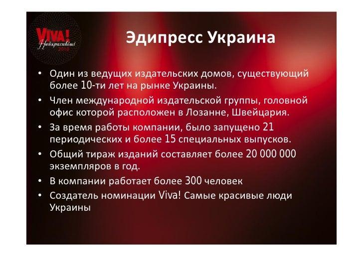 Эдипресс Украина• Один из ведущих издательских домов, существующий  более 10-ти лет на рынке Украины.• Член международной ...