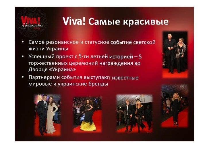 Viva! Самые красивые• Самое резонансное и статусное событие светской  жизни Украины• Успешный проект с 5-ти летней историе...