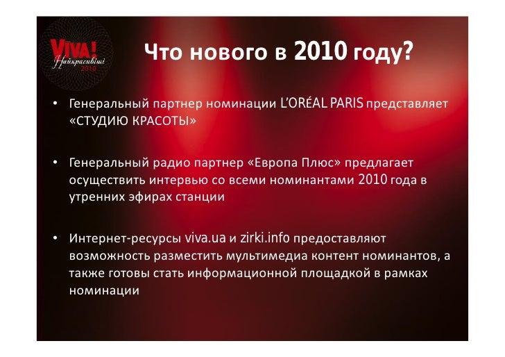 Что нового в 2010 году?• Генеральный партнер номинации L'ORÉAL PARIS представляет  «СТУДИЮ КРАСОТЫ»• Генеральный радио пар...