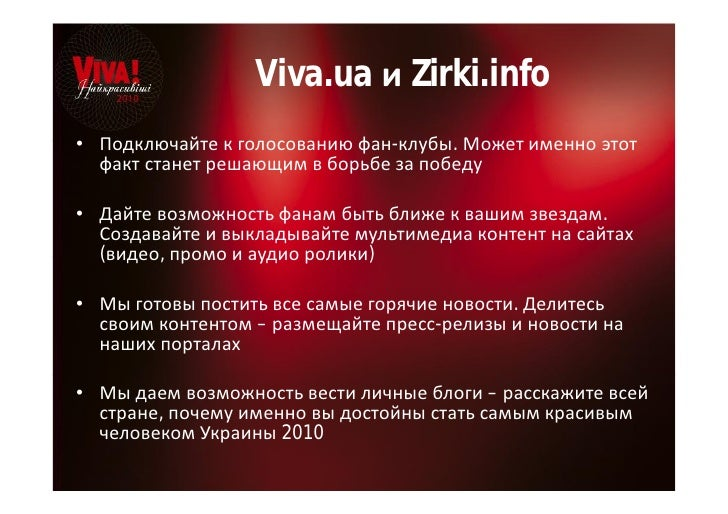 Viva.ua и Zirki.info• Подключайте к голосованию фан-клубы. Может именно этот  факт станет решающим в борьбе за победу• Дай...