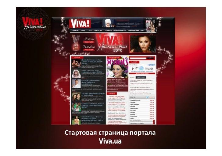 Стартовая страница портала          Viva.ua