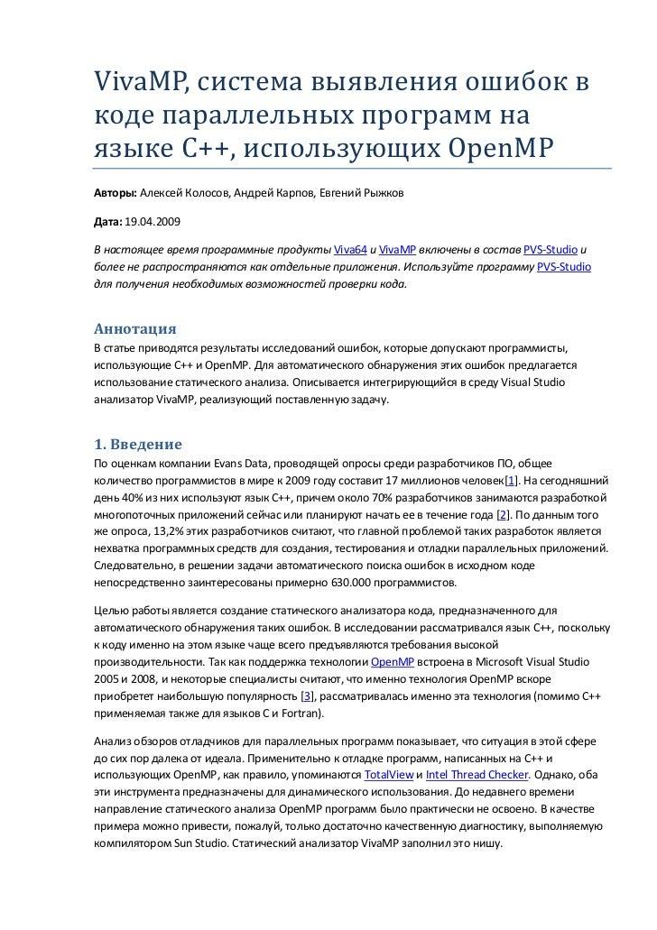 VivaMP, система выявления ошибок вкоде параллельных программ наязыке С++, использующих OpenMPАвторы: Алексей Колосов, Андр...