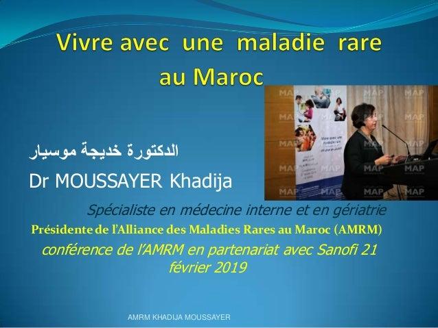 خديجة الدكتورةموسيار Dr MOUSSAYER Khadija Spécialiste en médecine interne et en gériatrie Présidente de l'Alliance d...