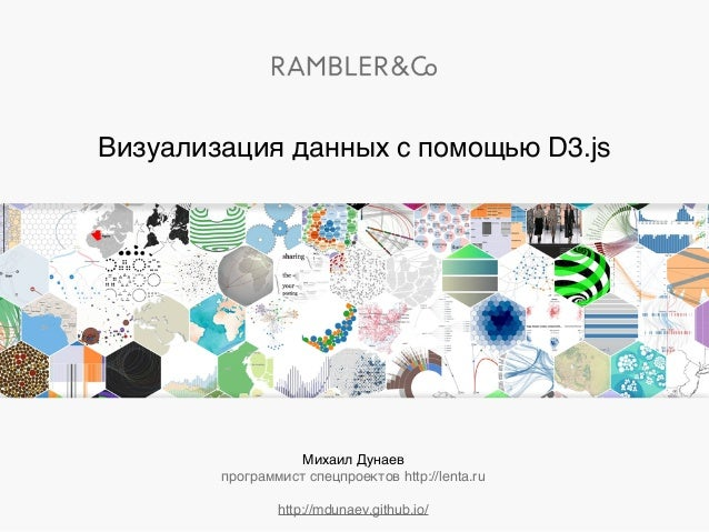 Михаил Дунаев программист спецпроектов http://lenta.ru http://mdunaev.github.io/ Визуализация данных с помощью D3.js