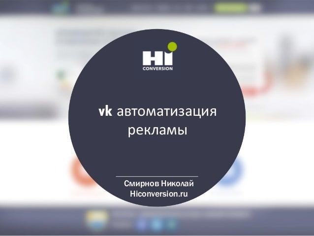 автоматизация рекламы во вконтакте