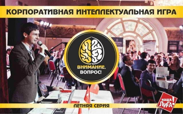 О ПРОЕКТЕ ВНИМАНИЕ, ВОПРОС! – это новый проект агентства «Наша Лига», представляющий собой интеллектуальную корпоративную ...