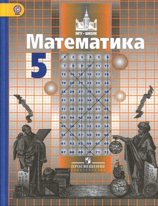 Учебник по математике никольский 5 класс скачать