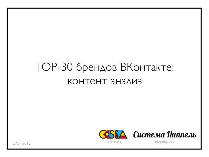 TOP-30 брендов ВКонтакте:                  контент анализ                                     С          Н                ...