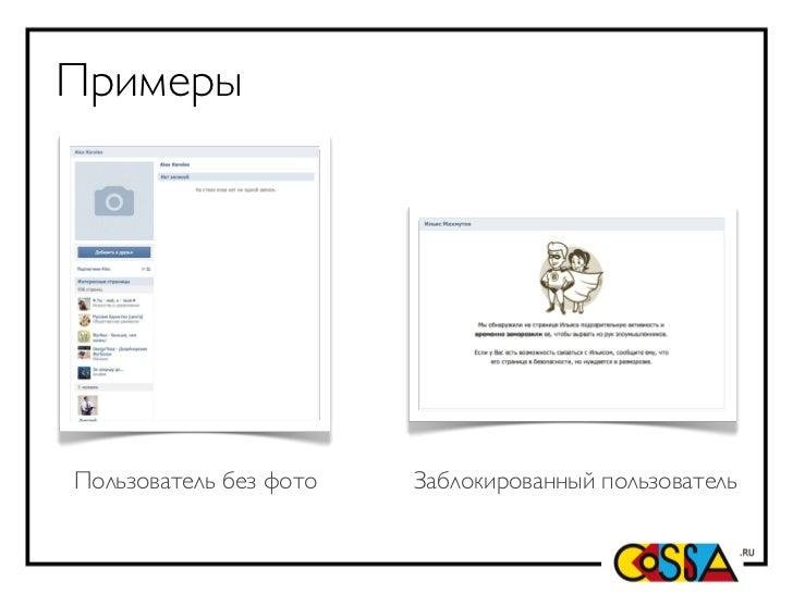 Топ-30 брендов ВКонтакте Slide 3