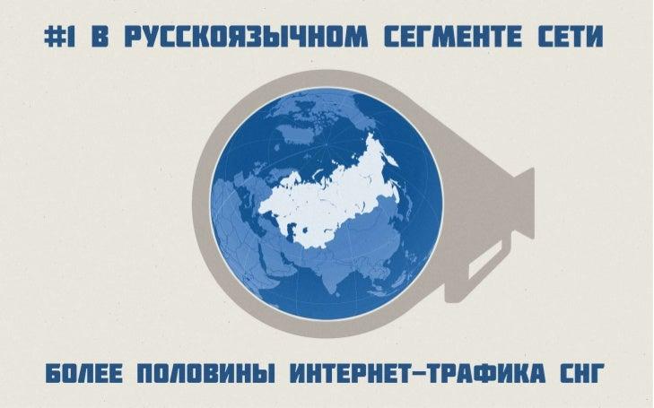 ВКонтакте: аудитория и кейсы Slide 2