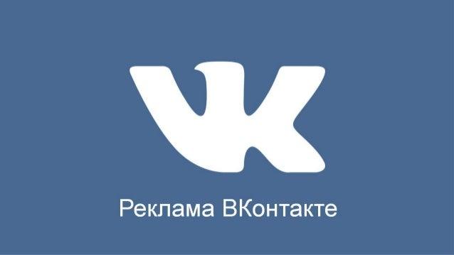 "Наталия Якунина, Vk.com ""ВКонтакте. CPA составляющая"""