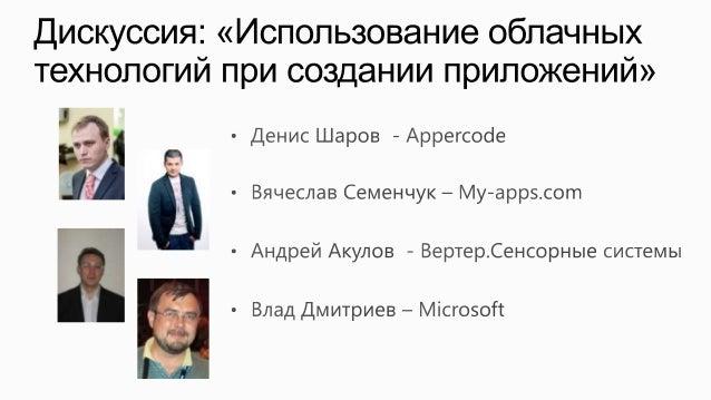  Проблемы выбора и реализации мобильной платформы  Для кого надо внедрять  Какие стратегии  Как может помочь Microsoft