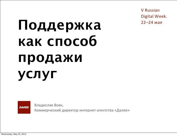 V Russian                                                                                         Digital Week.   ...